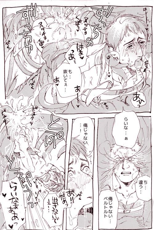 gay on attack titan porn Ou-chan x asagi