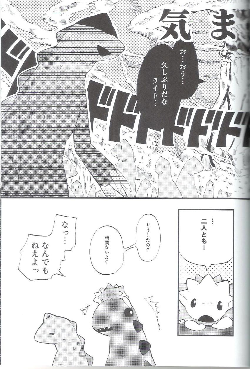 clumsy you how ueno-san are Breath of the wild saki